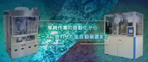 株式会社ピーエムティー【ライフテック】|理化学機器・食品検査・バイオ・再生医療 ・創薬・医療のパイオニア 入間市