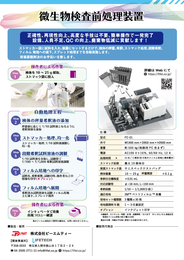 微生物検査前処理装置