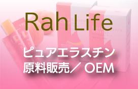 Rah Lifeはエラスチン専門メーカー。エラスチン配合の製品を作りませんか? 高品質な原材料エラスチンを使用した商品企画及びOEM対応|(株)ピーエムティー