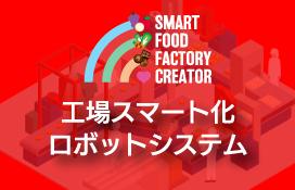 (株)ピーエムティーロボットシステム|各メーカーのアームロボットや自律搬送ロボットを組み合わせ、ロボットシステムを構築。IoT技術で食品業界の省人・省力、品質安定・生産向上を実現。
