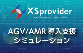XSprovider クロスソリューションプロバイダー| 無人搬送車/自律搬送ロボットの導入支援は(株)PMT