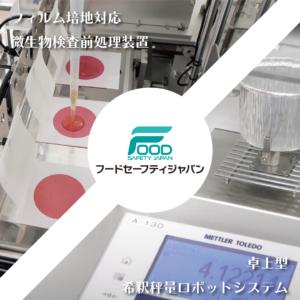 FOOD SAFETY JAPAN 2021に出展します